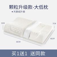 乳胶枕单人颈椎枕双人橡胶护颈记忆枕头枕芯一对家用 白低枕 60x40-9/7【释压颗粒款】
