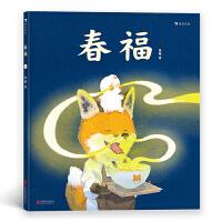 春福 张越著 2020央美毕设一等奖 第17届中国动漫金龙奖 3-6岁儿童绘本书籍
