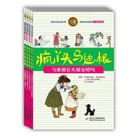 林格伦作品精选・疯丫头马迪根(全4册)(注音美绘版)