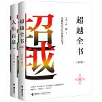 刘墉励志系列:人生百忌+超越全书(新版)