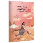 中国好故事:远古时代的魔力In the Time of Magic(盘古开天,生肖来源,夸父追日,田螺姑娘,精卫填海。