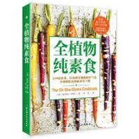 全植物纯素食 〔加〕安杰拉・利登 著 9787530491836 北京科学技术出版社 正版图书