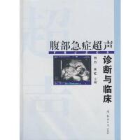 全新正版腹部急症超声诊断与临床 田力,余虹 9787811069327 郑州大学出版社 缘为书来图书专营店