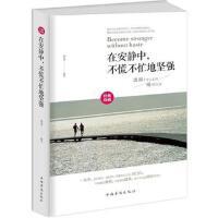 【正版二手书9成新左右】在安静中,不慌不忙地坚强 墨非 中国华侨出版社