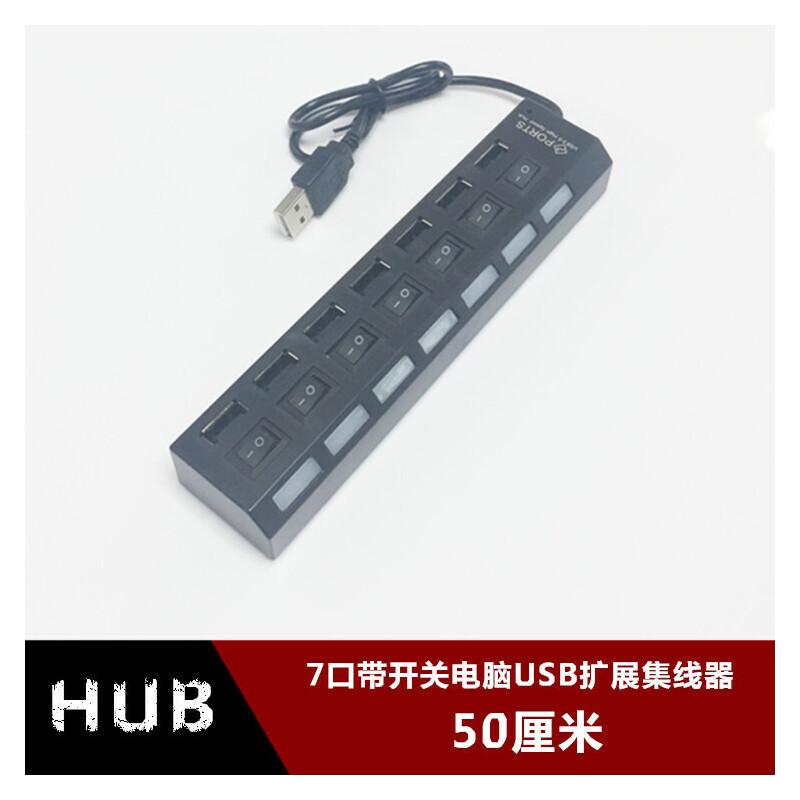 7口高速 usb2.0分线器电脑usb扩展接口hub集线器带外接电源 (带5V2A电源)