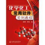 化学化工常用软件实例教程 彭智,陈悦 编
