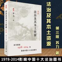 北京大学:法治及其本土资源(第三版)