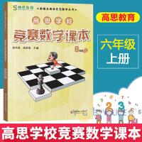 高思学校竞赛数学课本六年级(上) 华东师大