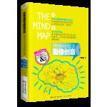 思维导图法图像创意:哈佛学子学习和思考的利器