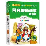 阿凡提的故事―智慧篇(彩图注音版)小学生语文新课标必读丛书