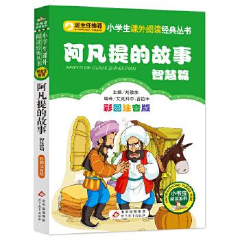 阿凡提的故事—智慧篇(彩图注音版)小学生语文新课标必读丛书 全国名校班主任隆重推荐,专为孩子量身订做的阅读书目。畅销10年,经久不衰,发行量超过7000万册,中国小学生喜爱的图书之一。