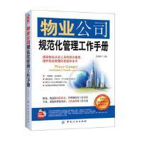 正版/物业公司规范化管理工作手册(第2版)物业管理书籍/FZ