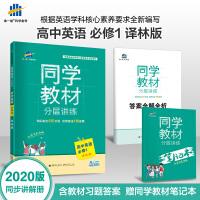 曲一线官方正品 2020版同学教材必修一英语译林版YL 5年高考3年模拟必修1英语教材解读分层讲解册