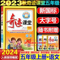 奇迹课堂五年级下册语文人教部编版2021春