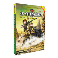 [二手旧书9成新]少年特战队2丛林山地战,八路,9787559502483,河北少年儿童出版社