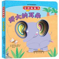 奇妙洞洞书系列:好大的耳朵