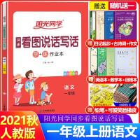 同步看图说话写话学+练作业本一年级上语文人教版作文入门训练2021秋