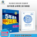 曲一线2020版 高中地理必修3 鲁教版 5年高考3年模拟教材高中同步训练册