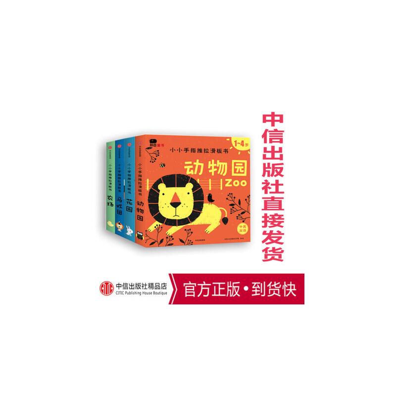 【正版】小小手指推拉滑板书 套装全4册[0-3岁] 北京小红花图书工作室 著 中信出版社图书 畅销书 正版书籍 中信出版社直接发货 正版 快速