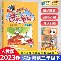 黄冈小状元快乐阅读三年级下册语文阅读理解训练 人教版