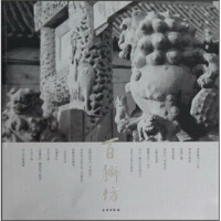【正版二手书9成新左右】狮坊 赵琛,张世河 文物出版社