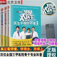 3册养生堂书籍 我是大医生 医生不说你不懂 全3册 北京卫视我是大医生家庭医生常见大病自诊食疗养生常识养生健康医学知识百