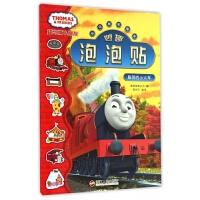 聪明的小火车/托马斯和朋友妙趣泡泡贴