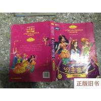 【二手旧书8成新】女孩子成长必读的101个公主故事:梦幻童话卷