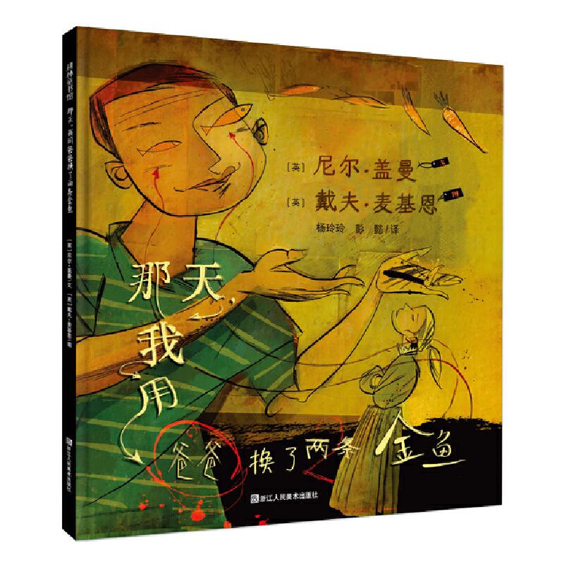 耕林童书馆:那天,我用爸爸换了两条金鱼 一本充满黑色幽默的奇幻绘本!一个只有孩子才会想出的绝妙点子!