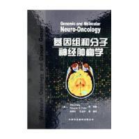 基因组和分子神经肿瘤学 9787543318427