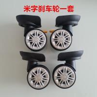 箱包配件万向轮皮箱万向轮拉杆箱配件轮子维修行李箱配件脚轮滚轮
