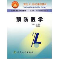 【二手书8成新】预防医学( 左月燃 人民卫生出版社