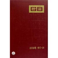 【二手书8成新】中国国家标准汇编(2009年修订-28 中国标准出版社 中国标准出版社