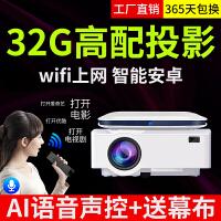 家用无线wifi高清1080p32G手机投影仪小型迷你智能家庭 白色