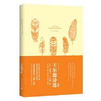 宇航:我的心灵藏书馆 王尔德诗选 英文版