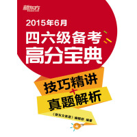 2015年6月四六级备考高分宝典(技巧精讲+真题解析)