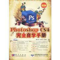 中文版Photoshop CS4完全自学手册(普及版)(配2DVD光盘)