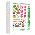 全民营养公开课・健康管理+健康饮食课(套装全二册)
