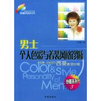 男士个人色彩与着装风格诊断【正版图书,满额减】