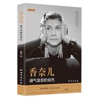 香奈儿--硬气是我的底色 9787516825013 台海出版社 紫惠