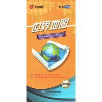 东方杰创 精英地理 世界地图 世界国家和地区+世界地形 中国地图出版社 知识版