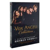 【正版现货】Vox Angeli 法国天使之音 巨星套装 4张经典专辑 4CD