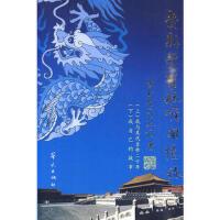 【二手书8成新】爱新觉罗毓赡回忆录 爱新觉罗・毓赡 华文出版社