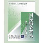 国际服务贸易:理论、政策与实践(高等学校经济与工商管理系列教材)