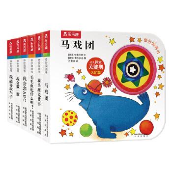 """奇妙洞洞书第一辑(全6册)0-2岁 意大利经典的宝宝认知系列童书。""""花婆婆""""方素珍倾情编译;全新的""""洞洞""""阅读形式,促进手部精细小动作,培养触觉神经。乐乐趣低幼认知 洞洞书"""