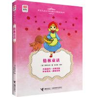 优等生必读文库世界经典儿童文学注音畅读系列 格林童话