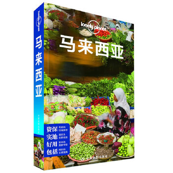 LP马来西亚-孤独星球Lonely Planet国际指南系列:马来西亚马来西亚为你奉上一场自然、美食与文化飨宴,让人沉醉其中,马来西亚旅游圣经。