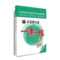 2019秋一课一练 ・一年级语文(第一学期)