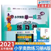小学奥数举一反三五年级数学A版同步练习册2021新版