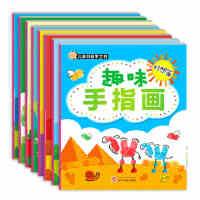 儿童创意手工书全套8册全脑开发3-4-5-6-7岁启蒙益智书 趣味手指画+巧手剪纸大全+百变彩泥大全+巧手折纸大全 幼